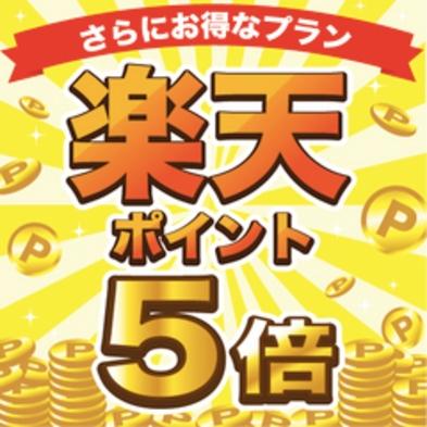 【ポイント5倍】☆朝食付き♪限定各3室!