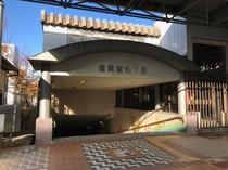 地下道入り口です。当館の目の前にあり駅裏工業団地へ繋がっています。