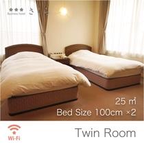 ツイン 25㎡ シングルベッド×2