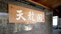 *≪外観≫富雄川沿いに位置する自然に囲まれた静かなお寺で宿坊体験してみませんか?
