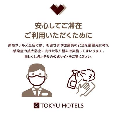 【コンフォートメンバーズ入会つき特別優待】コンフォートポイント2倍 素泊まり