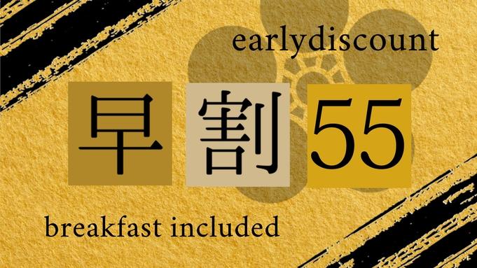 ポイント8%<さき楽55>【Stay at Kanazawa】金沢東急ホテルスタンダード(1泊朝食)