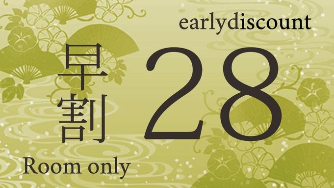<さき楽28>【Stay at Kanazawa】金沢東急ホテルスタンダードプラン(素泊まり)
