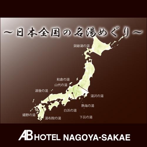 日本全国名湯めぐり