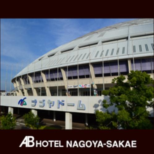 観光スポット:ナゴヤドーム外観