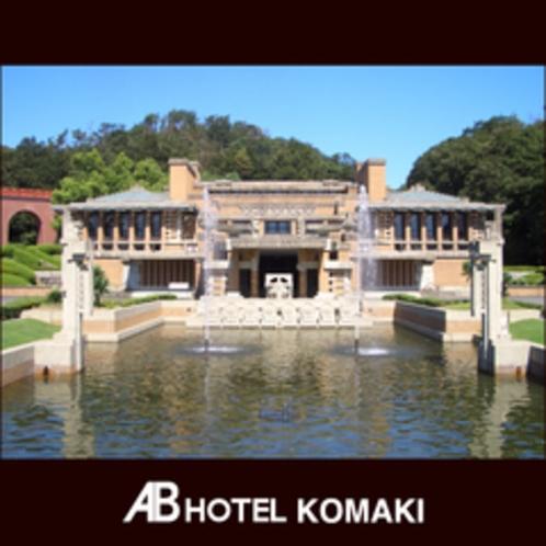 観光スポット:明治村_帝国ホテル
