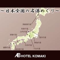 日本全国名湯めぐりの大浴場