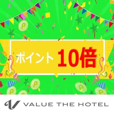 【ポイント10倍】ポイントアップバリューレートプラン!◆朝食付き◆