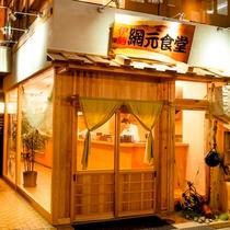 地物海鮮料理 伊勢網元食堂5