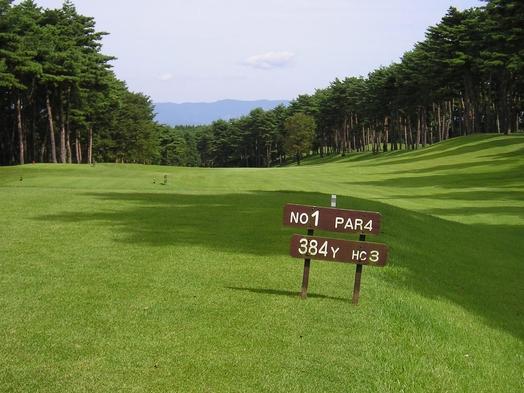 ゴルフ&温泉(1泊2食・前日宿泊でプレイの朝はゆっくりと)