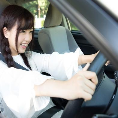 【にいがた県民割キャンペーン対象】お車でも安心!駐車場付きプラン