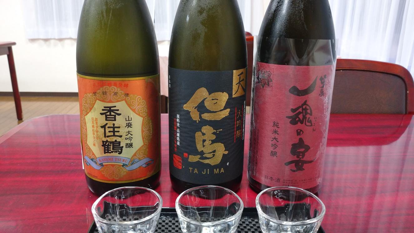 *≪選べる特典一例≫但馬の地酒大吟醸飲み比べ3種セット(夕食時サービス)