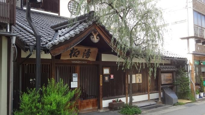 ■【平日限定】格安・駅近・温泉【二食付】ビジネスプラン