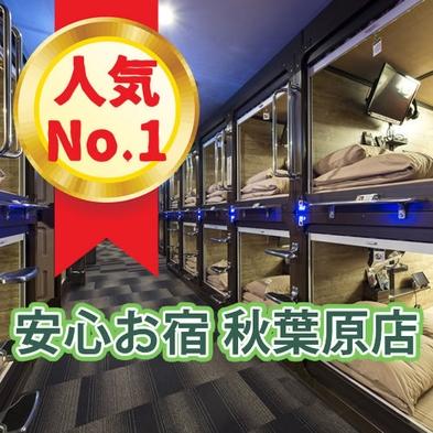 【秋葉原店 人気No.1!】室数限定!超特価ランクアッププラン【男性専用】