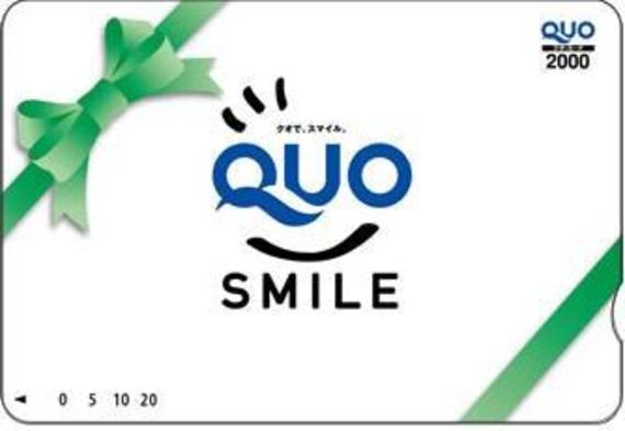 【QUOカード2000円付】ビジネス・出張に♪コンビニなどで便利に使えて朝食代わりにも♪