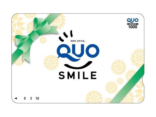 【QUOカード1000円付】レジャーや観光にも♪コンビニやファミレスでも使えてとっても便利♪