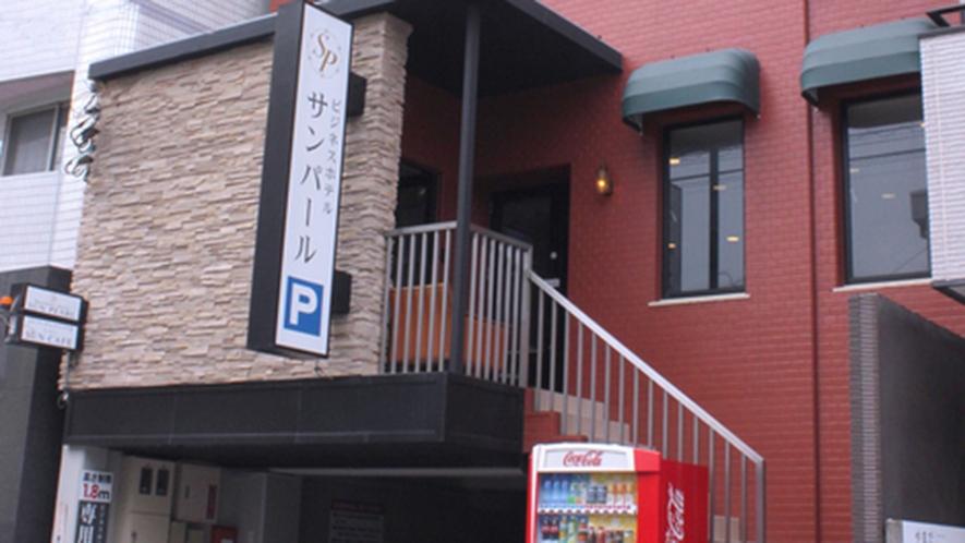 ・ビジネスホテル サンパール