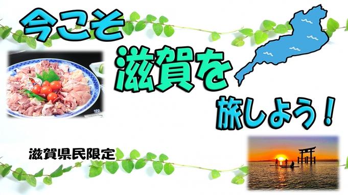 コンビニ券所有者限定プラン 今こそ滋賀を旅しよう!近江牛しゃぶしゃぶor近江牛すき焼き!