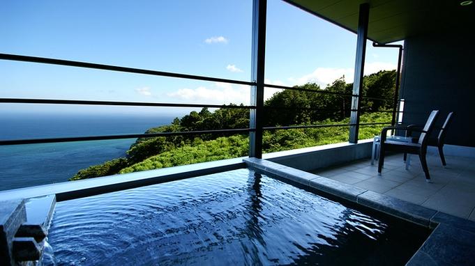【楽天トラベルセール】今だけ特別価格!海が一望できる客室露天風呂と海の幸を使用した豪華懐石