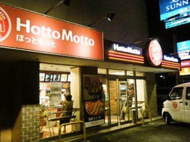 ≪hotto motto≫ホットモット浦志店 夜22時迄営業です。