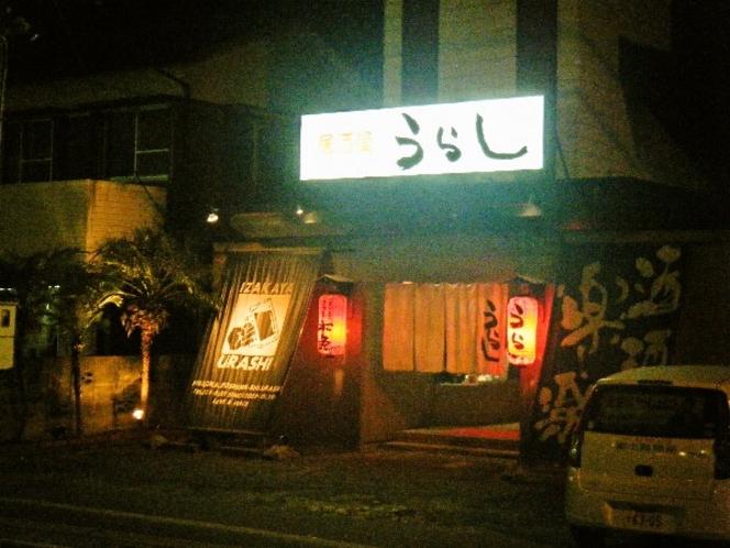 ≪居酒屋 うらし≫ホテルより一番近い居酒屋