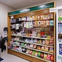 【館内施設】売店 (ロビーにございます)小物からおつまみやお菓子まで