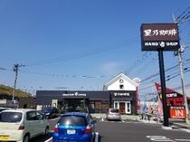 ≪星乃珈琲 糸島店≫ホテルより徒歩約5分