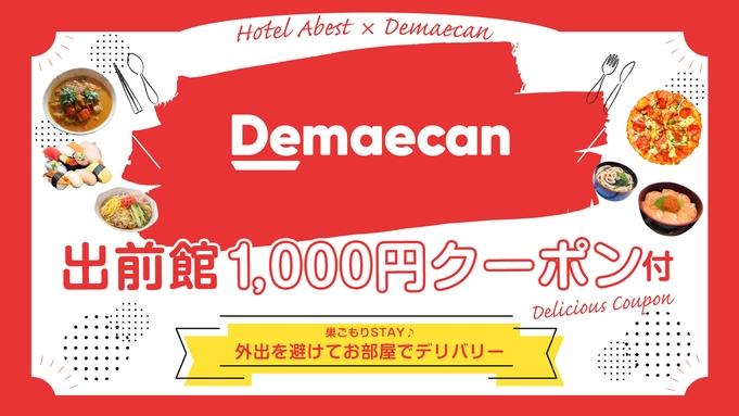 【出前館1000円クーポン付き】巣ごもりSTAY♪外出を避けてお部屋でデリバリー ★朝食無料