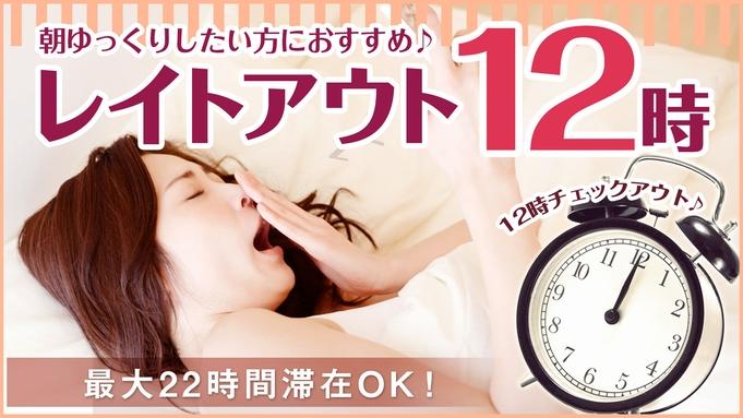 【レイトチェックアウト付き♪】カップルやご夫婦にお勧め★12時までのんびりお寝坊しちゃおう♪朝食付