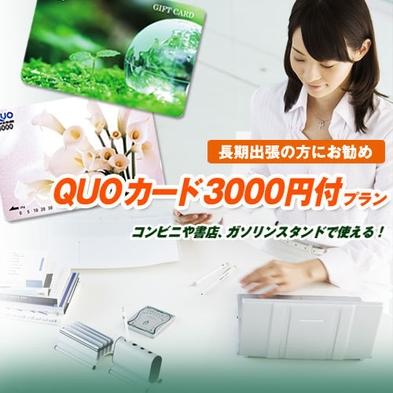 【ビジネス応援!選べるQUO・Amazonギフトカード3,000円分】☆朝食無料♪