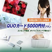 QUOカード5,000円付プラン♪