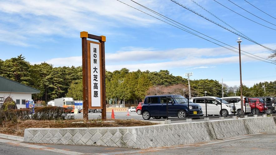 **道の駅大芝高原 直売所やレストランがございます!