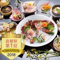 楽天トラベル朝ごはんフェスティバル2018島根県1位ー