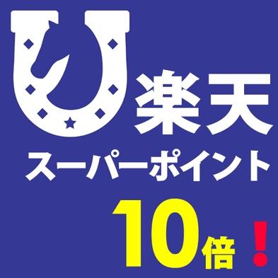 【素泊まり/食事なし】ポイントアップ 【 10% 】で北海道を楽しもう!【新千歳空港までの送迎あり】