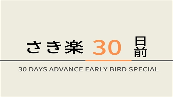 【さき楽30】30日前のご予約におすすめ!☆朝食ビュッフェ付
