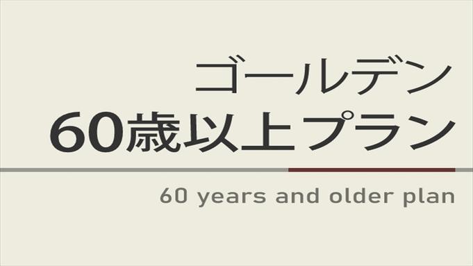 【曜日限定割引特典】ゴールデン60歳以上プラン☆朝食ビュッフェ付