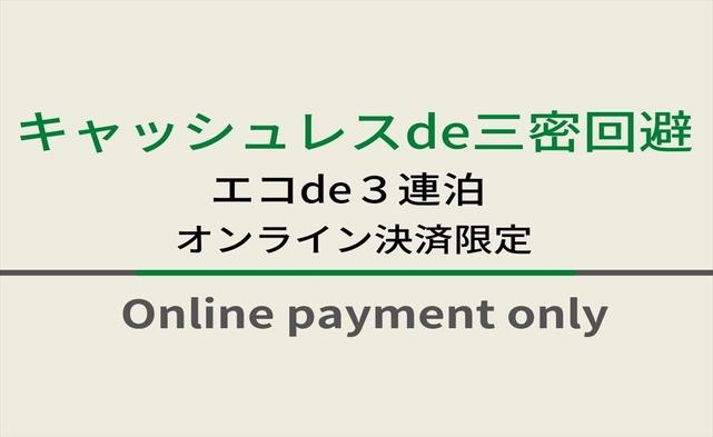 キャッシュレスde三密回避♪エコde3連泊オンライン決済限定プラン☆朝食ビュッフェ付