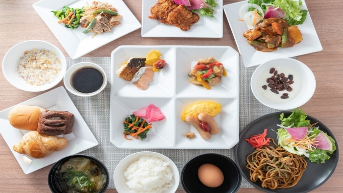 【当日限定】当日のご予約でお得に!☆朝食ビュッフェ付
