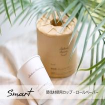 【Smart】カップやロールペーパーは間伐材使用で環境にやさしい