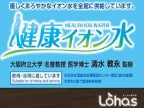 【健康イオン水】全館全室イオン水が利用できます。