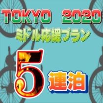 TOKYO2020応援プラン 5連泊