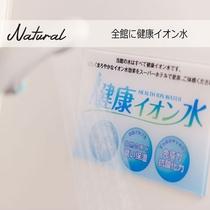 【Natural】お部屋の水道水は全て健康イオン水です♪/カラダに浸透しやすい健康イオン水