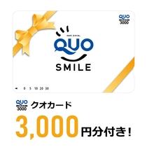 Quo3000円