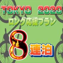 TOKYO2020応援プラン 8連泊