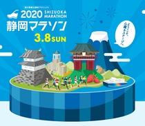 富士マラソン 2020