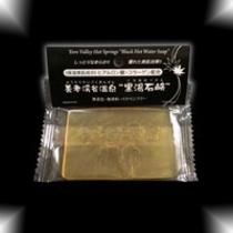 黒湯石鹸★女子旅プランプレゼント