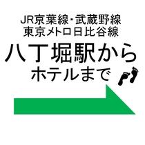 ■JR京葉線・武蔵野線、有楽町線 八丁堀駅からホテルまでのご案内