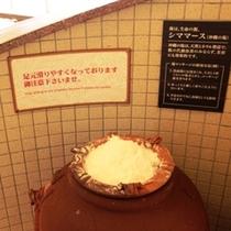 【大浴場】浴場にはシママース(塩)をご用意しております。