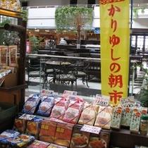 【館内イベント】朝市:ロビーにて特産品販売を毎日開催中!