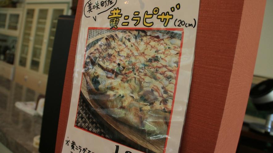 美崎町名産 黄ニラのピザはいかがですか